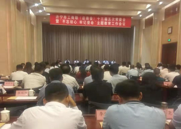 Shandong Weixin Participate In Jining City Federation Of Industry And Commerce The 13th Standing Committee