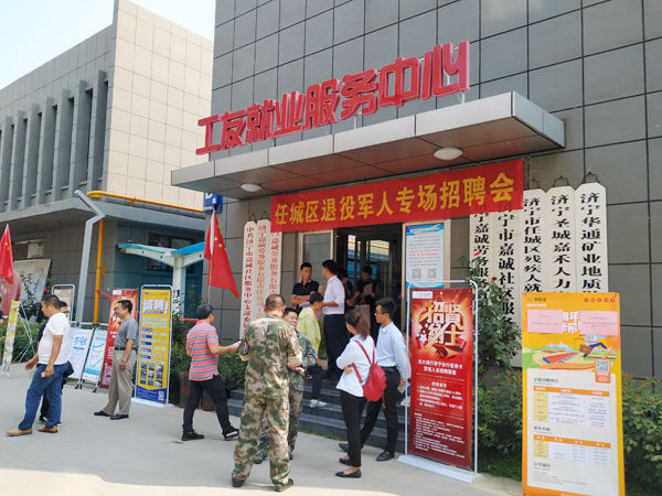 Shandong Weixin is Invited To Attend The Special Recruitment Fair For Retired Military In Jining City