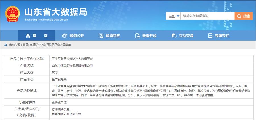 Warm Congratulations On Shandong Weixin'S Big Data Platform Being Selected As The Shandong Big Data Recommendation List