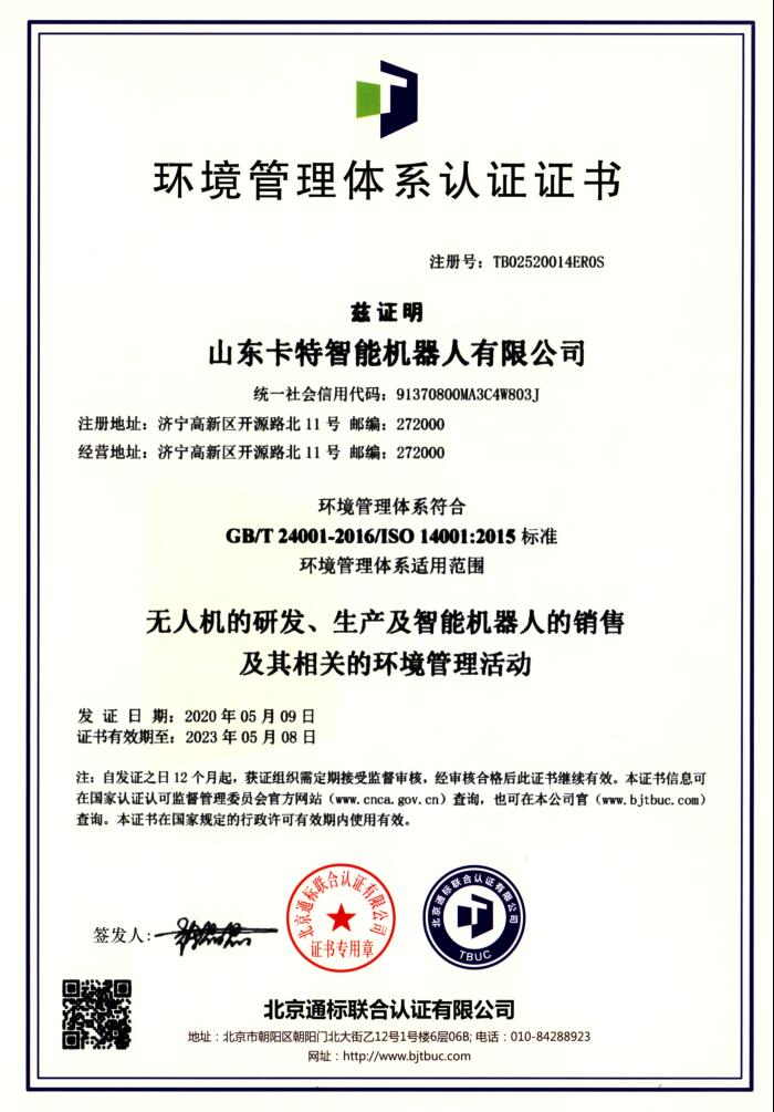 Warm Congratulations Shandong Weixin Under Kate Robotics Passed Iso14001 Environmental Management System Certification